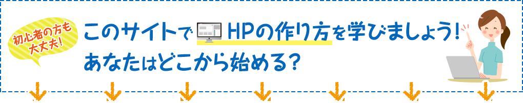 このサイトでHPの作り方を学びましょう!あなたはどこから始める?