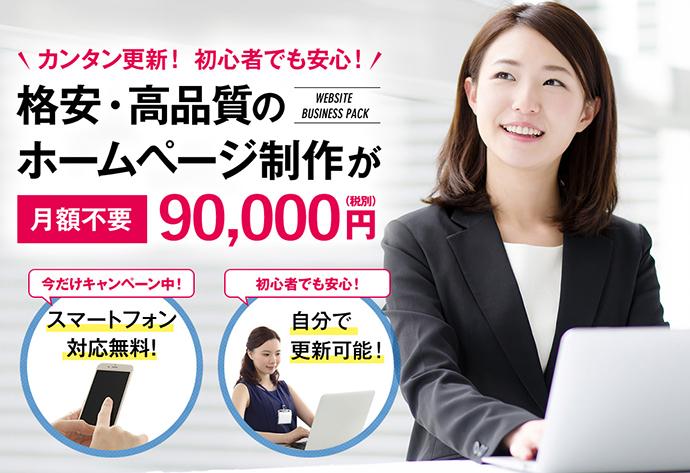 【ビジネスパック】