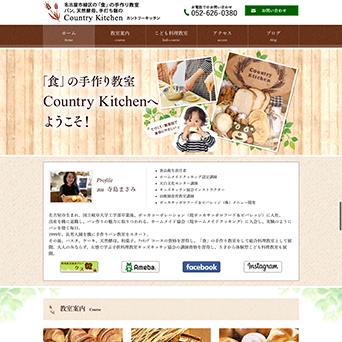 「食」の手作り教室 Country Kitchen様