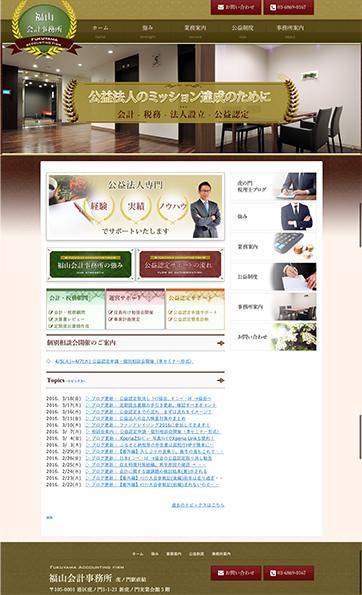 福山会計事務所