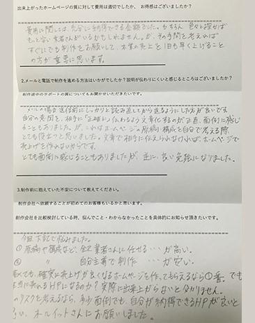 アース・ドライビングサポート様からの手紙
