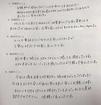 沖縄株式会社なかいち開発様