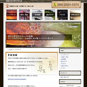会津駒ケ岳駒の小屋様