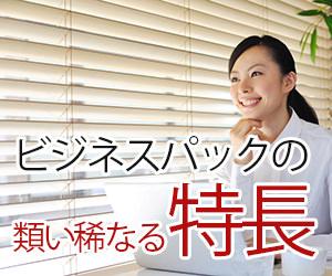 【ビジネスパック】の特長