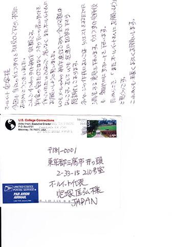 喜びのお手紙