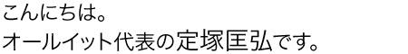 東京吉祥寺の格安ホームページ