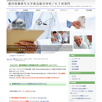 藤田保健衛生大学病院 総合診療内科様