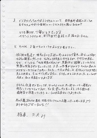 喜びのお手紙2