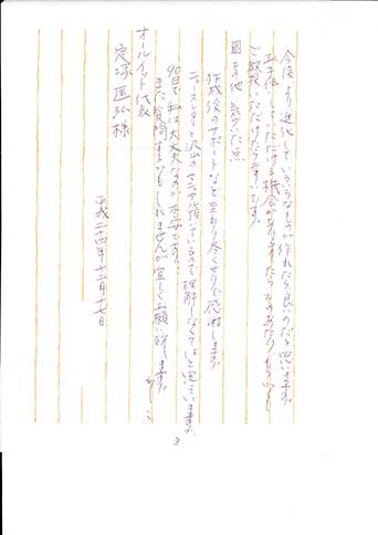 喜びのお手紙3