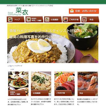 東京|菜衣様