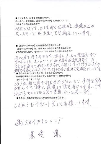 喜びのお手紙1