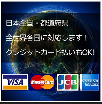 日本全国・都道府県 全世界各国に対応します!クレジットカード払いもOK!