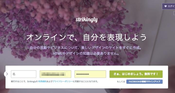strikningly