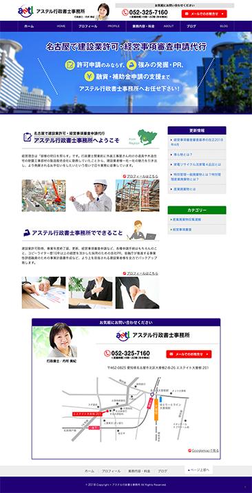 名古屋 アステル行政書士事務所様のトップページデザイン