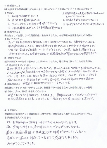 名古屋 アステル行政書士事務所様からのお手紙