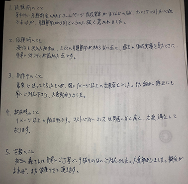 東京池袋 TAKE会計事務所様へホームページをお作りしました