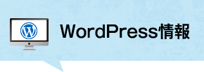 WordPress情報