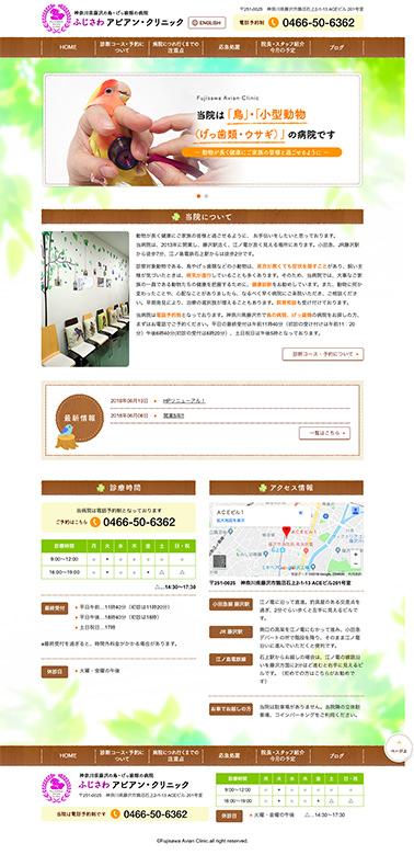 神奈川県藤沢 アビアン・クリニック様へホームページをお作りしました