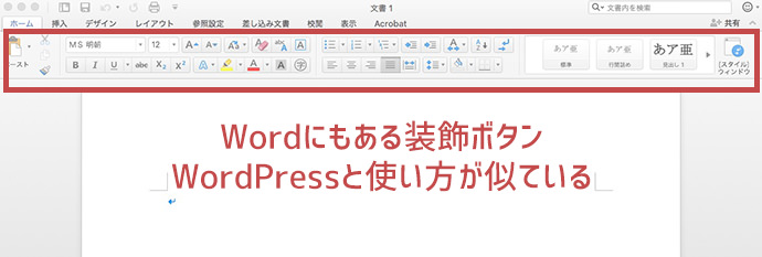 word装飾ボタン
