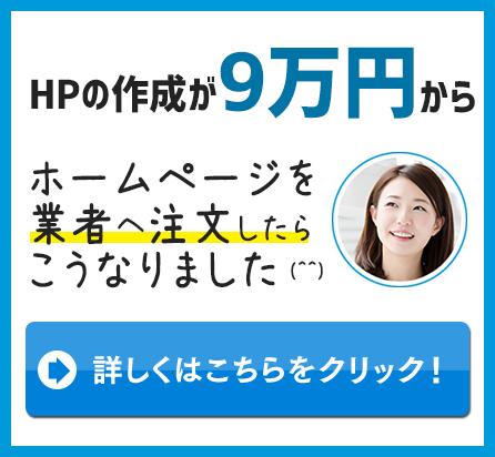 HPの作成が9万円から