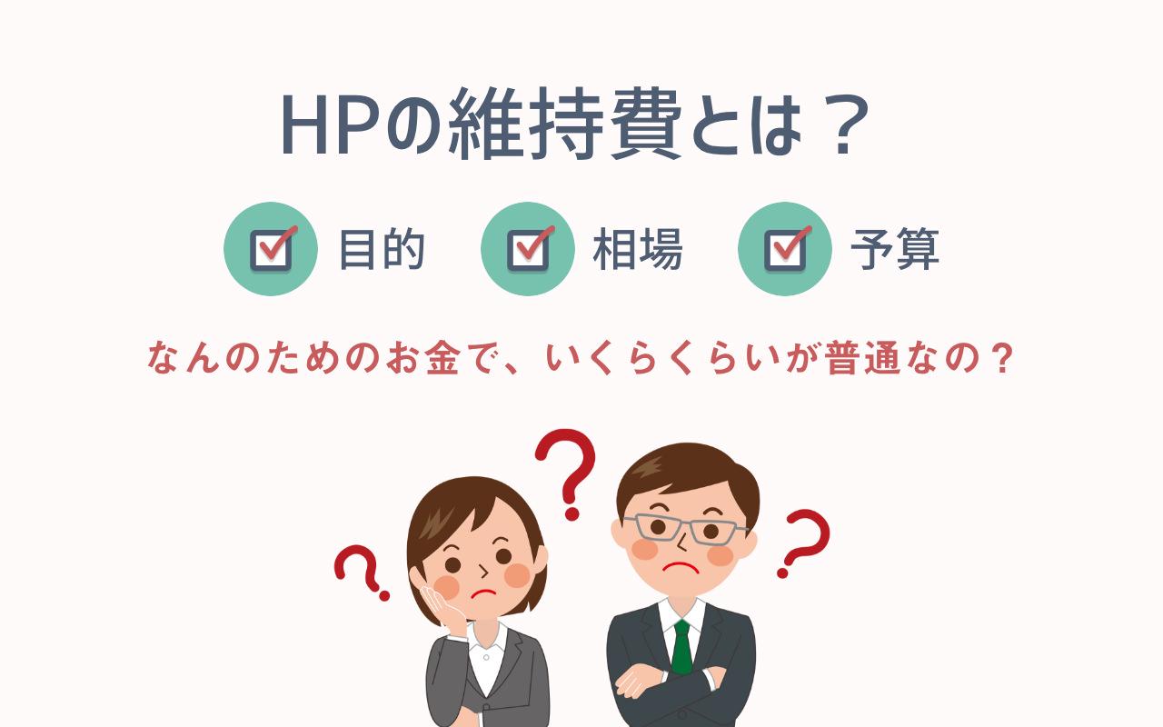 HPの維持費とは?